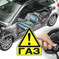 12-ta Međunarodna izložba tehnologije za pogon vozila na gas